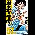 弱虫ペダル 57 (少年チャンピオン・コミックス)