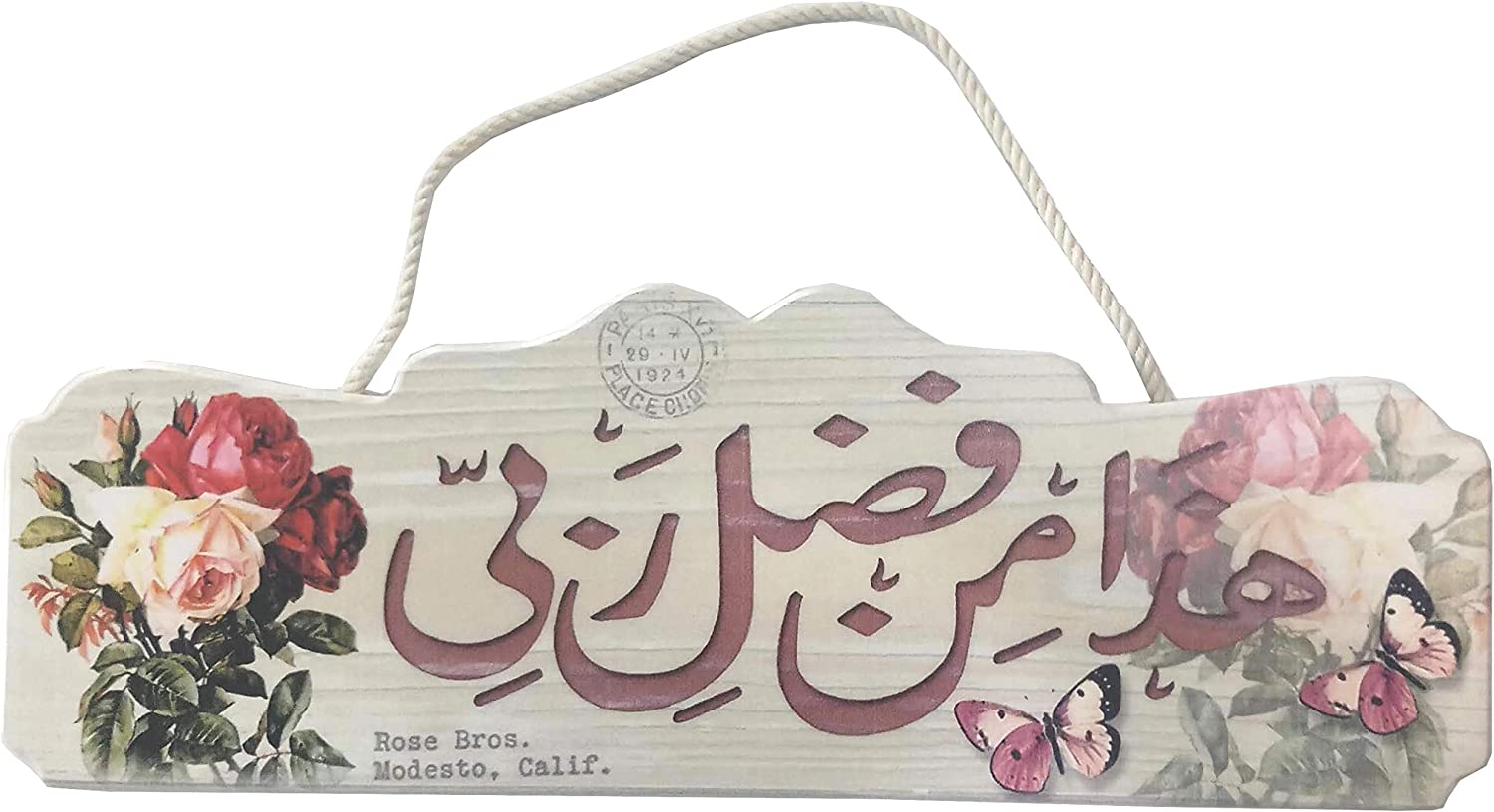 Wall Hanging Islamic Printed Wood Plaque Sign Dua for Home Decor AMN-154 Arabic Calligraphy Room Decorative Display Ornament with Hanging Rope (Dua for House_05)