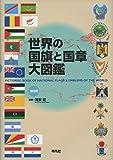 世界の国旗と国章大図鑑 五訂版