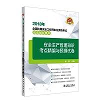 (2018年)全国注册安全工程师执业资格考试配套辅导用书:安全生产管理知识考点精编与预测试卷