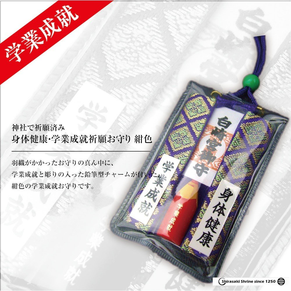 [해외]신체 건강 학업 성취 기원 부적 紺 이와쿠니에 자리잡는 신전 시 라 사키 하 치만 궁에서 기원 된 / Body Health academic achievement praying Amulet dark blue Iwakuni shrine enshrined in Shirasaki Hachiman-gu