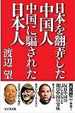 日本を翻弄した中国人 中国に騙された日本人