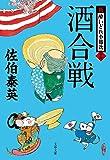 酒合戦 新・酔いどれ小籐次(十六) (文春文庫)