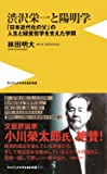 渋沢栄一と陽明学 - 「日本近代化の父」の人生と経営哲学を支えた学問 - (ワニブックスPLUS新書)