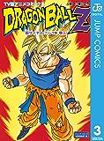 ドラゴンボールZ アニメコミックス 超サイヤ人・フリーザ編 巻三 (ジャンプコミックスDIGITAL)