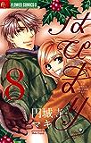 はぴまり~Happy Marriage!?~(8) (フラワーコミックスα)