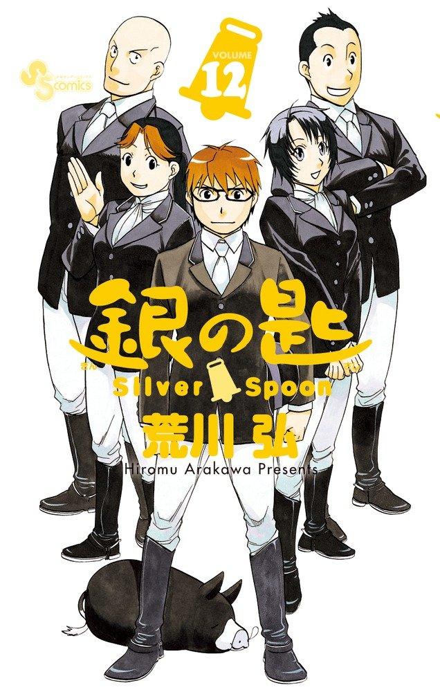 銀の匙 Silver Spoon (12) (少年...
