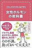 わたしのカラダは、私が守る 女性ホルモンの教科書