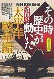 NHKその時歴史が動いたコミック版 昭和史太平洋戦争編 (ホーム社漫画文庫)