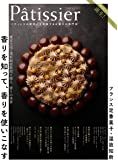 Pâtissier パティシエ (柴田書店MOOK)