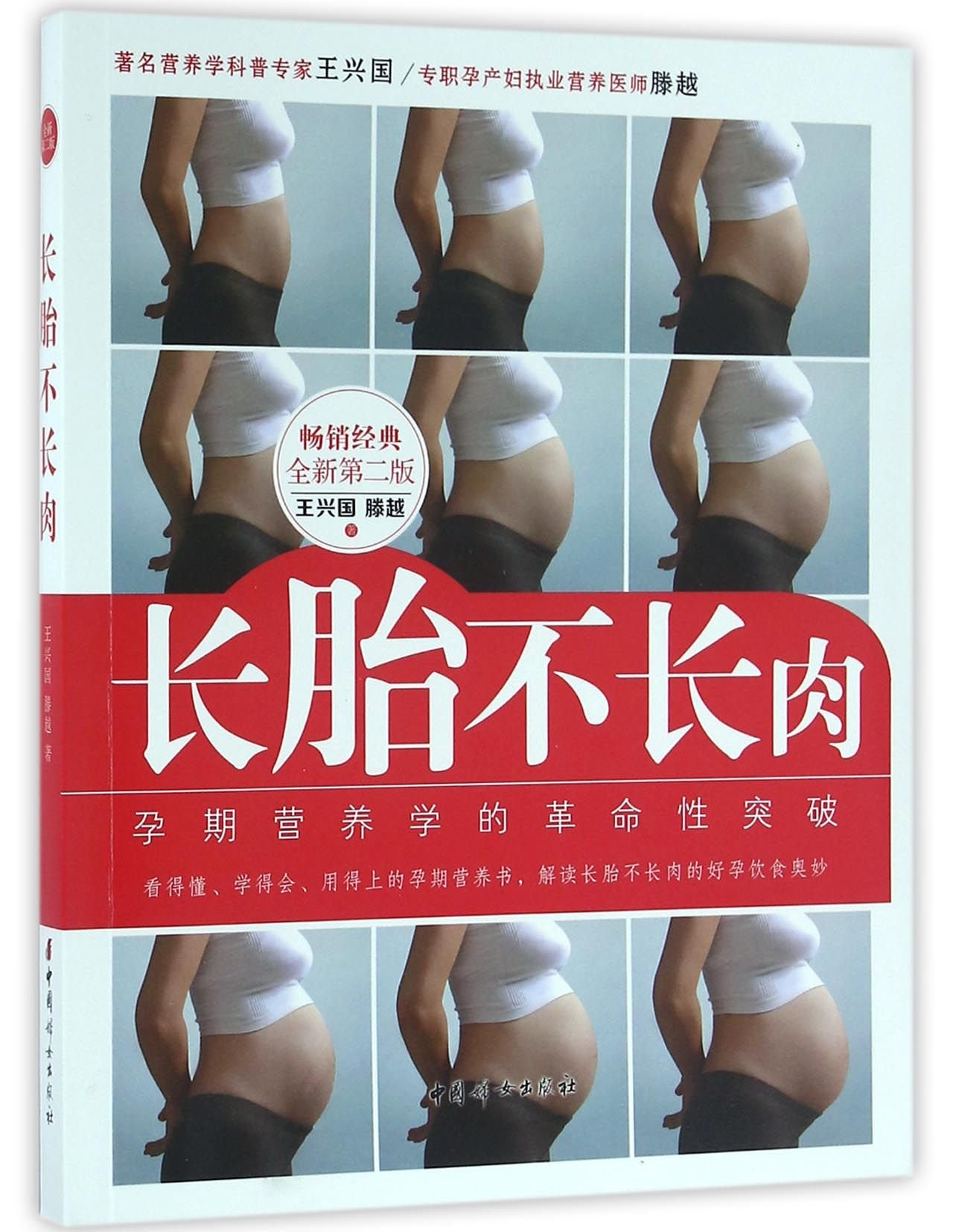 Download Baby is Growing while You are still Keeping Fit (Chinese Edition) pdf