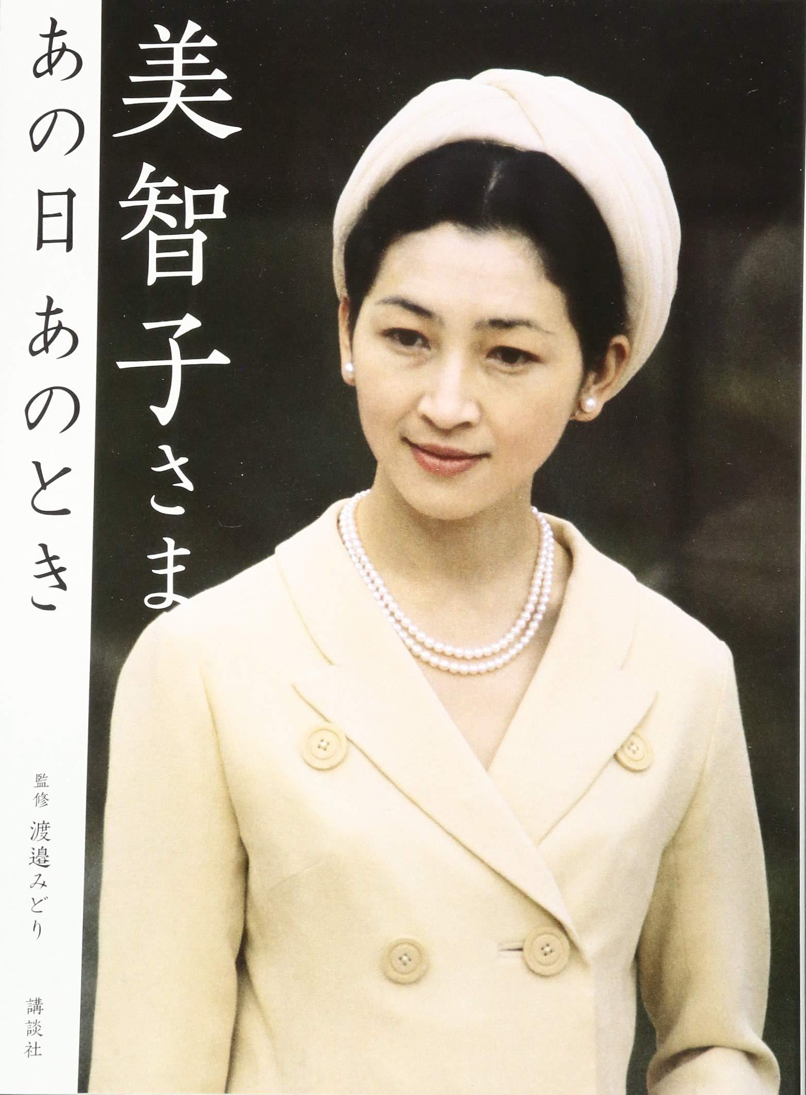 さま 上 皇后 美智子