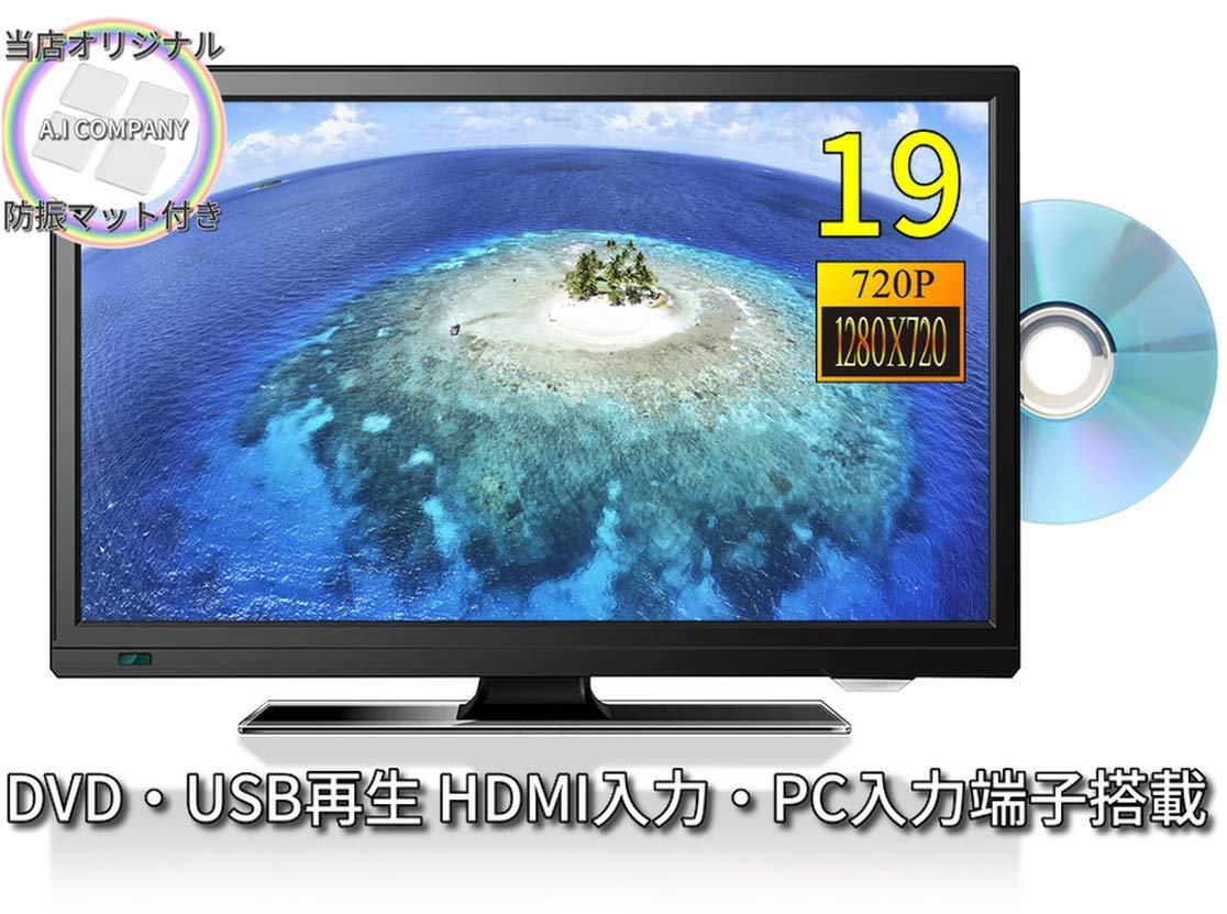 Agrexsione 19型 地上デジタル液晶テレビ DVDUSB再生 HDMIPC入力端子搭載 壁掛け対応 省エネ A.I COMPANYオリジナル防振マット付き B07QNGVR88