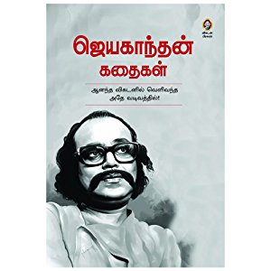 Jayakanthan Kathaigal  (Tamil)