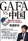 GAFA vs.中国 ――世界支配は「石油」から「ビッグデータ」に大転換した