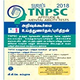 TNPSC Group Exam Aptitude & Mental Ability Tests Study Material Book