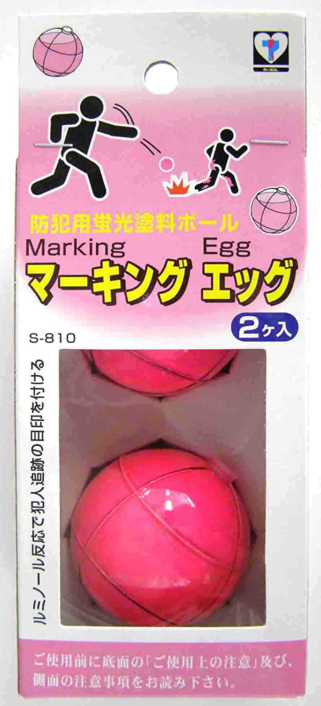 新北九州工業 カラーボール 防犯用蛍光塗料 マーキングエッグ 2個入 5×5.1cm S-810