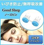 【AZUCK】 Good Sleep いびき防止 次世代ノーズピン 第二世代 (空気清浄 & いびき対策 サポーター) 日本語説明書 & 1年保証付き