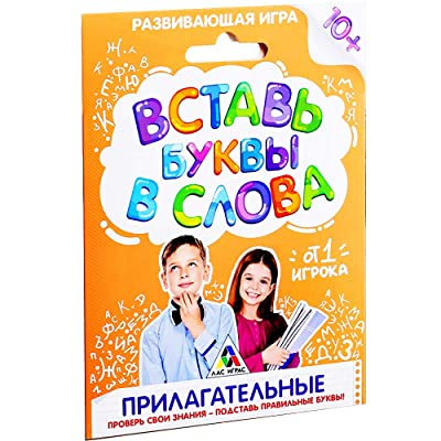Educational Game in Russian Language Insert Letters into Adjectives - Russian Educational Flashcards: Office Products