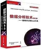 数据分析技术:使用SQL和Excel工具(第2版)