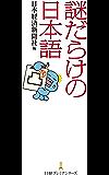 謎だらけの日本語 (日経プレミアシリーズ)