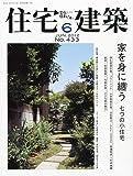 住宅建築 No.433(2012年06月号) [雑誌] 家を身に纏う 七つの小住宅