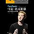 Facebook之父马克·扎克伯格——后乔布斯时代的传奇