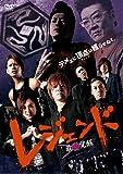 レジェンド [DVD]