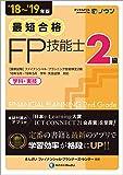 '18~'19年版 最短合格 2級FP技能士