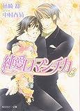 純愛ロマンチカ6 (角川ルビー文庫)