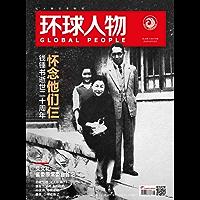 环球人物 半月刊 2018年16期