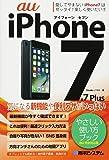 iPhone7やさしい使い方ブック au完全対応版
