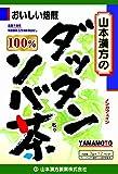 山本漢方 ダッタン ソバ茶