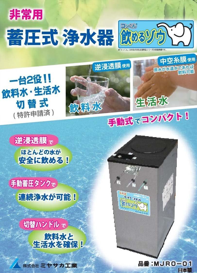 非常用浄水器 蓄圧式浄水器 飲めるゾウ MJRO-01 逆浸透膜浄水器 防災安全協会推奨品 ほとんどの水に使える ミヤサカ 代不