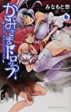 かみさまドロップ 6 (少年チャンピオン・コミックス)