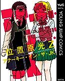 アナーキー・イン・ザ・JK (ヤングジャンプコミックスDIGITAL)