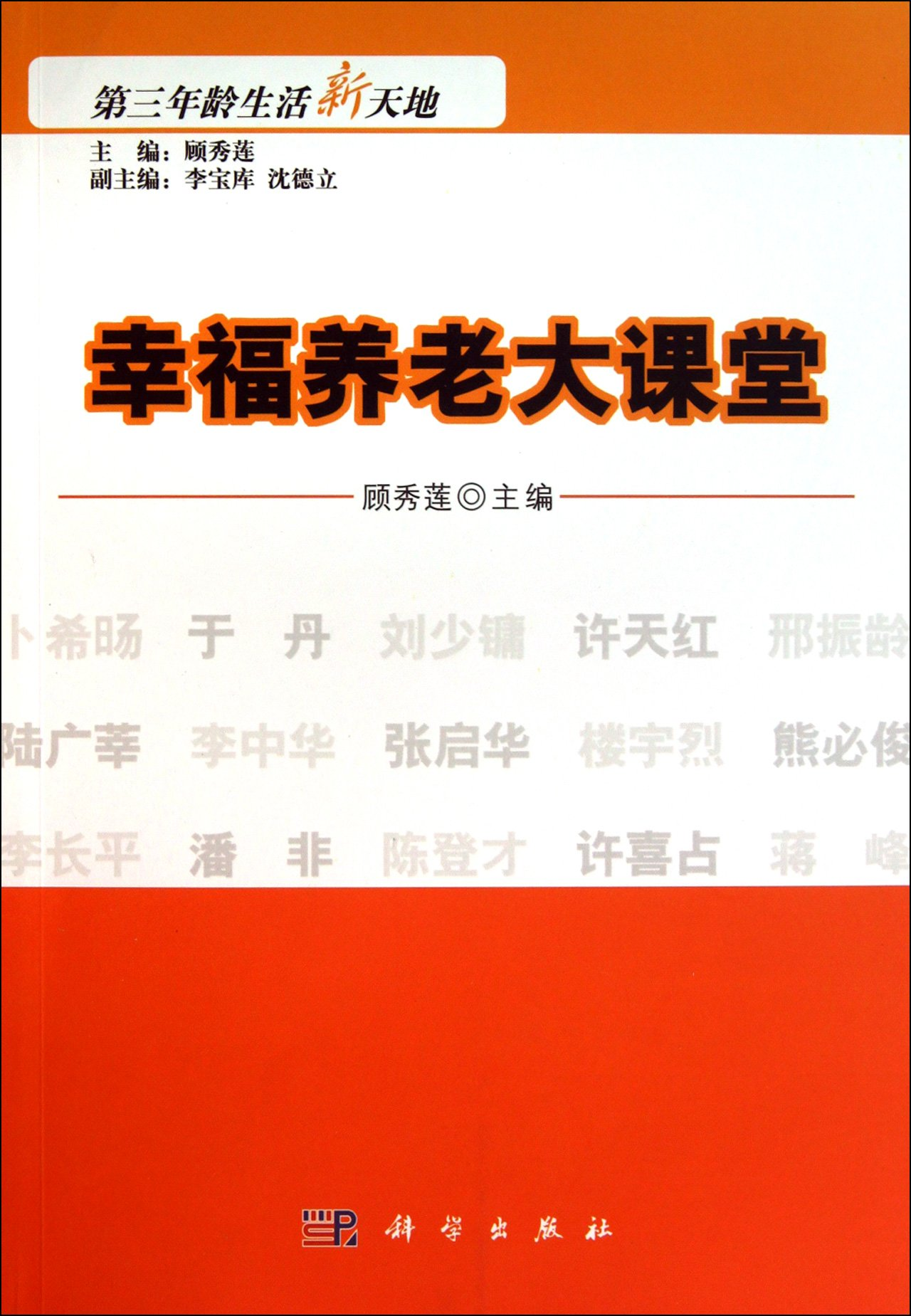 Download Forum on Elderly Happiness (New Sky for Third Age Life ) (Chinese Edition) pdf
