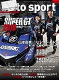 AUTO SPORT - オートスポーツ -  2018年 4/13号 No.1478  【特別付録】 2018 F1、スーパーGTから参加型まで全28レーススケジュール早見表