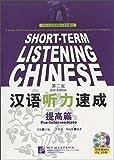 汉语听力速成•提高篇(第2版)(附赠MP3光盘1张)