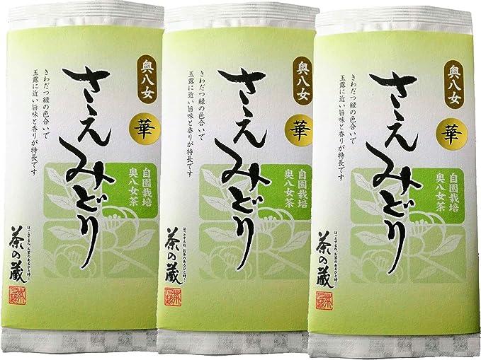 奥八女茶 煎茶 さえみどり(華)80g ×3個セット 自園栽培 茶の蔵