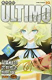 機巧童子ULTIMO 5 (ジャンプコミックス)