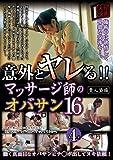 意外とヤレる!! マッサージ師のオバサン16 [DVD]