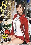 鈴村あいりSUPER BEST8時間 2/プレステージ [DVD]