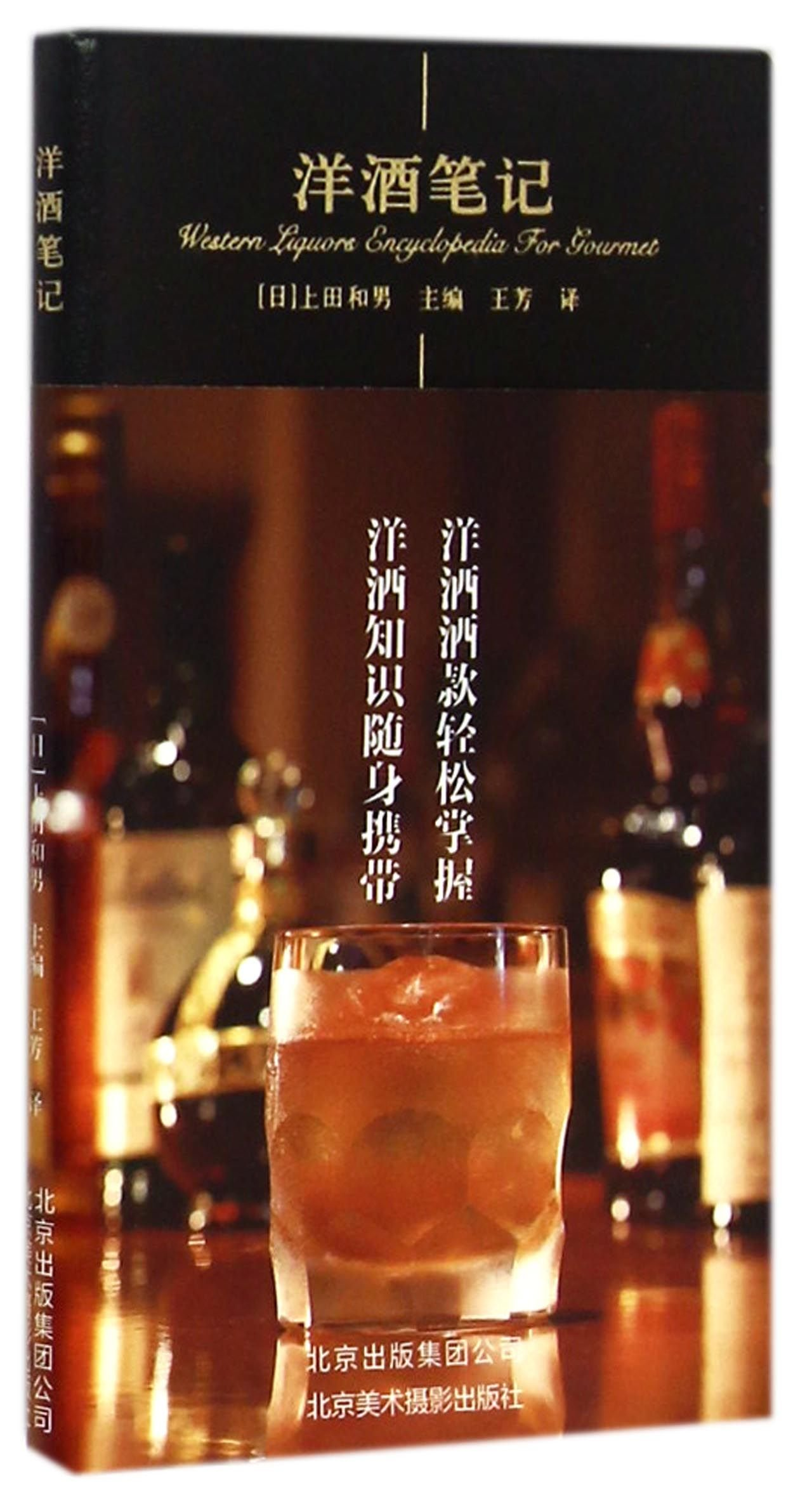 Foreign Wine Notes (Chinese Edition) pdf