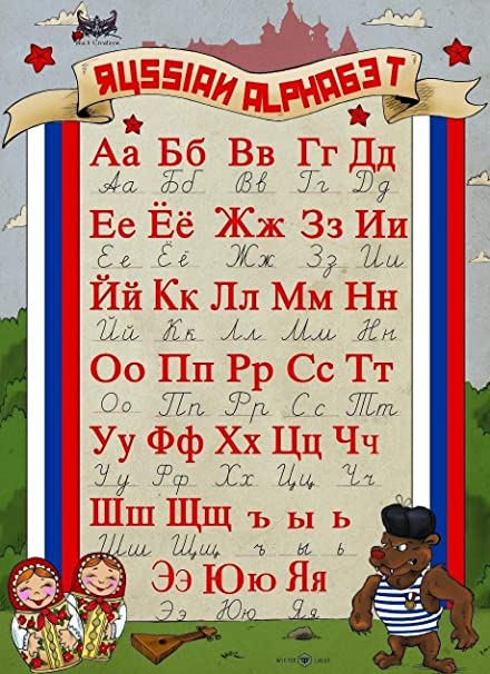 Black Creations My Russian Alphabet (A4-A1 Posters, Canvas) - - ABC  language education chart (A1 Canva (20/30))