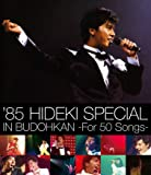 '85 HIDEKI SPECIAL IN BUDOHKAN -For 50 Songs-(Blu-ray)(特典なし)