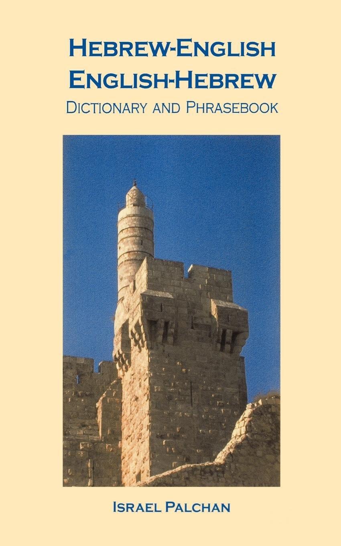 Hebrew-English/English-Hebrew Dictionary and Phrasebook (Dictionary and Phrasebooks) pdf epub