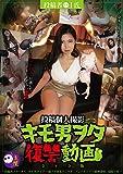 投稿個人撮影 キモ男ヲタ復讐動画 モロズミノドカ編(DWD-061) [DVD]