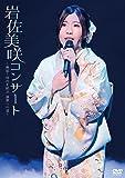 岩佐美咲コンサート~熱唱! 時代を結ぶ 演歌への道~【DVD】