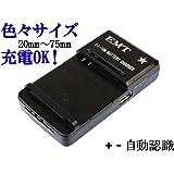 EMT-UCB バッテリー充電器 リコー RICOH LB-060 機種 PENTAX XG-1 : 他の色々なバッテリーも充電OK! 1個あればとても便利! デジタルカメラ スマホ GPS 電池も充電OK。Battery charger